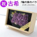 名入れ 古希祝い 紫のバラ 薔薇7輪 桐箱ケース入り プリザーブドフラワー 送料込み あす楽対応/ゴールドプレート メッセージ付 長寿祝い 古希 70歳 70才 七十歳プレゼント