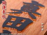 ◆ケヤキ 天然木手彫り仕上げ浮き彫り表札 新築・改築を機に世界で一つだけの本物の開運表札をオーダーメイド≪欅(ケヤキ)浮き彫り開運表札 七寸≫サイズ210×88×30mm【楽ギフ