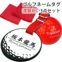 還暦祝いゴルフ好き3点セット(飛び衛門赤いゴルフボール6球&...