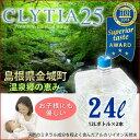 天然水 CLYTIA クリティア 金城のお水 12Lボトル×2本/