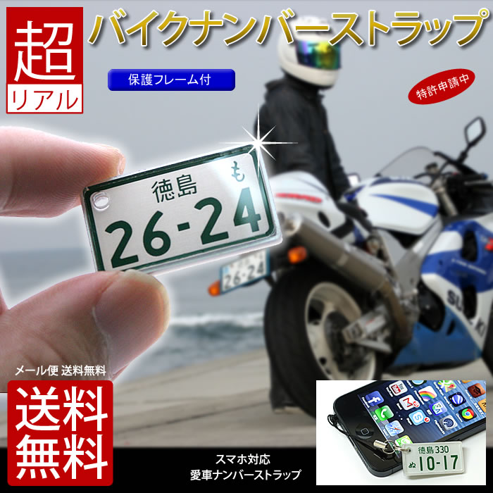 大型バイク・中型 特許ナンバープレートストラップ・キーホルダー ポスト投函 メール便 送料…...:sancyokubin:10001775