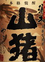 【濃厚】熱狂的ファンが多い超豪傑芋焼酎芋の香り、味わいの重みは他商品と全く異なるため、興味本位でのご購入はご遠慮下さい!年一回の2000本限定品!宮崎県の名門酒蔵【すき酒造】限定 須木 山猪(やまじし) 白麹 25度 1800ml