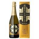 まるでシャンパン、お祝いの乾杯に!贈られてうれしいスパークリングゆず酒です。専用化粧箱入り天然のゆず果汁と本格焼酎(麦製)を原料【山元酒造】リキュール五代 薩摩スパークリングゆずどん 8度 お得な 750ml