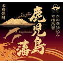 ●『総裁賞 代表受賞』の栄誉に輝いた『甕つぼ仕込み 白麹仕込』の黒麹仕込版がついに発売!審査員全員が