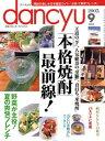雑誌「dancyu」焼酎特集 2005年9月号で黒麹大賞を受賞 芋焼酎ファンを唸らせる黒麹仕込みで一番人気の芋焼酎。香ばしい甘味とコクがあるのに芋焼酎とは思えな...