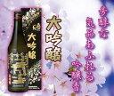 満開の桜ラベル【50%磨き大吟醸】全米日本酒歓評会 金賞受賞(H27)【10年連続金賞受賞蔵】料理と合わせても楽しく、あでやかな桜の花のような風情の一本。【奥の松】 奥の松 大吟醸 さくらラベル 720ml 15度 おくのまつ