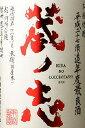※称賛の声多し【生産限定】製造部が選ぶ昨年仕込みの最良酒をビン詰め。製造の仕込み回想録を添付。【絶対