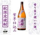 年1回しか飲めない香り高き潤いの酒 『芳醇七夕』希少品種の頴...