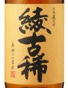●稀に見る美味しさ!吉田 羊さん出演のCMが大人気の雲海酒造...
