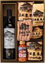 【送料込】三田屋本店 ロースハム・赤ワイン詰合せ【SW150】 ≪楽ギフ_のし宛書≫