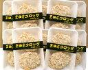 国産の牛肉を使った三田屋コロッケ2セットで送料無料