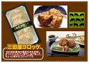 国産の牛肉を使った三田屋コロッケ