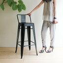 商品名:Marine High Chair(マリン・ハイチェア)Premium【デザイナー:グザビエ・ポシャール】【リプロダクト・ジェネリック・復刻製品】【バー...