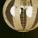 和紙と竹のナチュラル素材【イームズ・アクタス・IKEA・dinos・カッシーナ・franc franc・NOCE・unico・東京インテリア・ニトリ・LOFT・ハンズ・Yチェア・SUKASHI】が好きな方へ。【送料無料】「SUKASHI 2灯」【CanadaFesta2010】【送料無料100215】