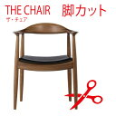 商品名:THE CHAIR(ザ チェア)脚カット【高さ調節】【加工】【切断】【加工】【ウェグナー】【楽天】【通販】