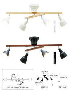 商品名:RIALTO(リアルト)【リモコン】【LED電球使用可】【200W】【シーリングライト】【角度調節可能】【カフェ】【4灯】【ペンダントライト】【照明】【LT-7864】