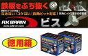 【AX BRAIN(アックスブレーン)】AXマルチドリルビス4mm徳用箱(鉄板用)/ 4mm×40mm / ナベ(ステンレスコーティング) / 160本入り / MBS-440NB