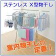 【ステンレス製】折りたたみ室内用物干しスタンド/伸縮式/X型/タオルハンガー付き【大容量】