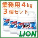 部屋干しトップ 業務用 液体 4kg 1箱(3個入り)4kg 液体 つめかえ用 特大 洗濯洗剤 トップ ライオン