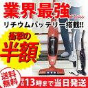 【スーパーSALE対象商品_50%OFF】 【ランキング1位】 ニルフィスク 掃除機 充電式ステ