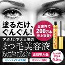 Beautylash_02_p