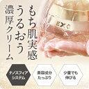 【送料無料】EXC プラチナクリーム(保湿クリーム/アイクリーム)【着色料フリー・香料