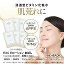 【メール便】EXC Eローション お試し6包セット APPS...
