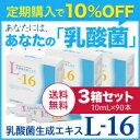 【定期購入】《10%OFF》乳酸菌生成エキスL-16<3箱セット(約3ヶ月分)>