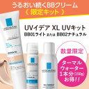 ラロッシュポゼ UVイデアXL UVキット(BBクリーム&UVミスト)プロテクションBB & UV