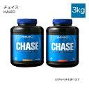 HALEO チェイス CHASE 3kg【ハレオ プロテイン】【おすすめ】