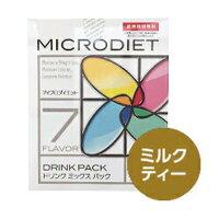 サニーヘルス マイクロダイエット MICRODIET ドリンク(ミルクティー味)7食【置き換え/カロリー/ ドリンクタイプ】[ 送料無料 ]【おすすめ】