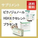 プラセンタ&ピクノジェノール&HGH?究極の美と健康セット(1ヶ月分)【】【DWfree】【HLSDU】(プラセンタ/サプリ/サプリメント/美容液)