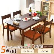 ダイニング5点セット(テーブル+チェア4脚)ナチュラルロータイプ ブラウン 木製アッシュ材 Risum-リスム-