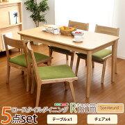 ダイニング5点セット(テーブル+チェア4脚)ナチュラルロータイプ 木製アッシュ材 Risum-リスム-