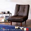 1人掛ハイバックソファ(PVCレザー)ローソファにも ポケットコイル使用 3段階リクライニング 日本製 Comfy-コンフィ-