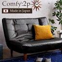 2人掛ハイバックソファ(PVCレザー)ローソファにも ポケットコイル使用 3段階リクライニング 日本製Comfy-コンフィ-