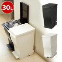 ゴミ箱 スリムペダルダストボックス30L ブラック ホワイト おしゃれかわいいシンプル 洗練 機能美 デザイン シック 黒 白 モダン インテリア キャスター付き ワイド 親切設計