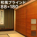 ブラインド 桐 幅88×高さ180cm 日本製 ウッド 木製 ブラインド ブラウン 和風 古風 ヴィンテージ風 和モダン 窓 調光 調節 スラット 日差し 軽い 軽量 ブラインドカーテン 木製ブラインド 断熱 エコ 省エネ