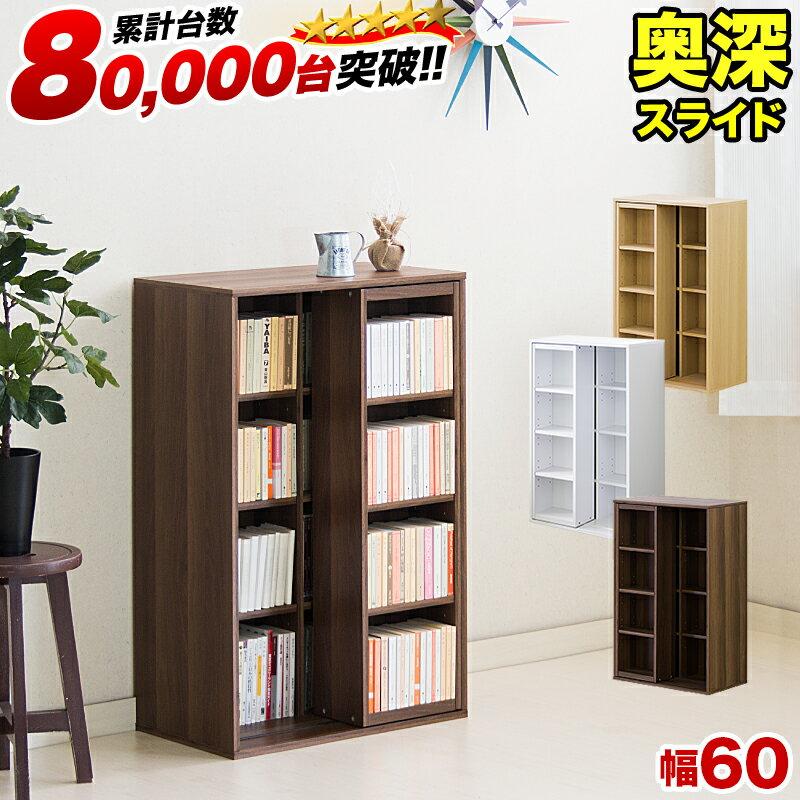 スライド本棚全段B6幅60cmコミック本棚スライド式本棚文庫本棚CDラックDVDラック漫画本棚まんが