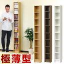 本棚 スリムラック 幅20cm 高さ180cm 木製CDラッ...