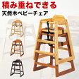 ベビーチェアー ベビーチェア ベビーチェアー キッズチェア キッズチェアー ハイチェア ハイチェアー 木製 子供子ども赤ちゃん椅子いすチャイルドチェアハイタイプ/木製/薄型/通販/ 楽天 家具 新生活