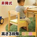 キッズチェア 子供用チェア 椅子 高さ調整可能 ナチュラル ...