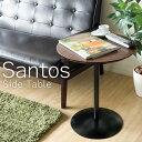 サイドテーブル Santos 角がない丸いデザイン おしゃれ ミニテーブル