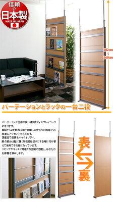 【代引対応不可】日本製突っ張りマガジンラックマガジンパーテーション幅90cm薄型スリム省スペースブックラック間仕切りパーティション壁面収納国内生産国産10P21Dec09ns21Dec09