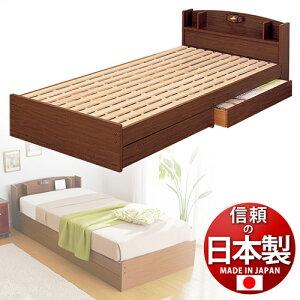 シングル 引き出し シングルベッドベット