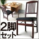 ちょっと懐かしい昭和レトロ調。椅子いすイス木製PCチェアー書斎喫茶店パソコンチェアーモダン人気セールSALEリビング激安アウトレットOUTLET%OFFシンプル北欧業務用ポイントラック昭和レトロチックチェア 2脚セット 折り畳み椅子折りたたみ式チェアー シンプル ウッディー チェアナチュラルスポットチェアーダイニングチェアー2台セット2脚組 バーゲン サマーセール インテリアセール