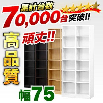 シェルフ幅75cm高さ180cmコミックマンガビデオ文庫本棚書棚収納ラック書庫ファイル収納【ブラウン】【ホワイト】【ナチュラル】【ブラック】茶白黒10P02Dec09