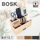 リモコンスタンド 幅21 ナチュラル/ブラウン/ブラック おしゃれ リモコン置き リモコン 収納ボックス 小物入れ 卓上 机上用 スタイリッシュ 木製 ウッド 日本製 シンプル 北欧 デザイン