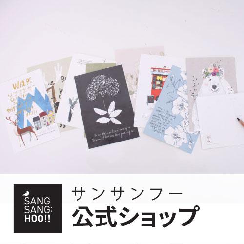 【郵送で送料無料】ポストカード 10枚セット おしゃれ 絵葉書 オリジナル デザイン サンサンフー【オリジナルポストカード2】