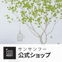 サンサンフー【ウォールステッカー】リトルガーデン2A